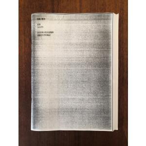 広告 vol.414 特集:著作 コピー版|kubrick