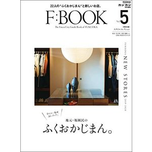 F:BOOK vol.5 kubrick