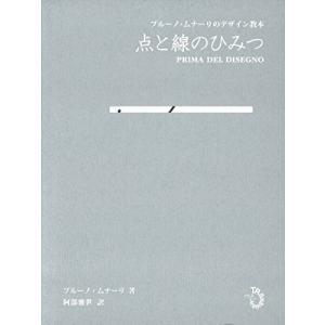 点と線のひみつ ブルーノ・ムナーリのデザイン教本|kubrick
