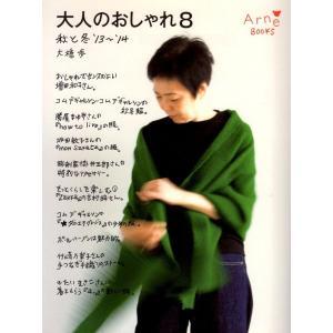 大人のおしゃれ8|kubrick