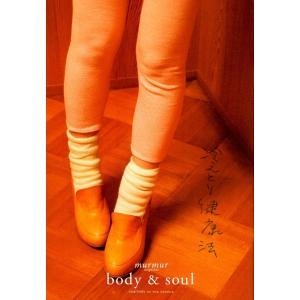 body & soul|kubrick