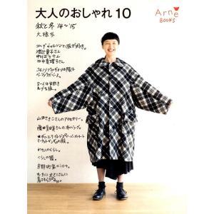 大人のおしゃれ10|kubrick