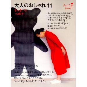 大人のおしゃれ11|kubrick