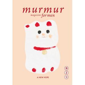 murmur magazine for men 第2号|kubrick