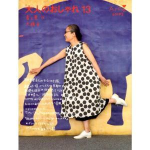 大人のおしゃれ13|kubrick
