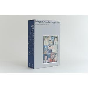 【お取り寄せ】Robert Coutelas 1930-1985 ロベール・クートラス作品集 ある画家の仕事|kubrick