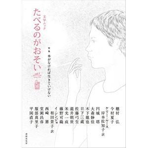 文学ムック たべるのがおそい vol.1|kubrick