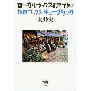 ローカルブックストアである〜福岡ブックスキューブリック 大井実〜|kubrick