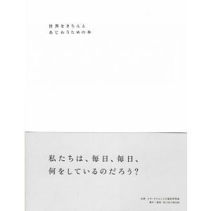 世界をきちんと味わうための本|kubrick