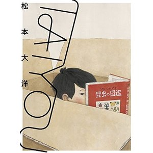TAIYOU 松本大洋自選画集 kubrick