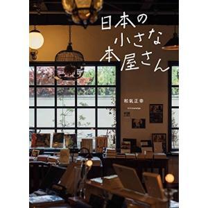 日本の小さな本屋さん|kubrick