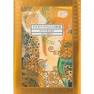グスタフ・クリムトの世界 女たちの黄金迷宮|kubrick