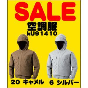 SALE 空調服フード付ブルゾン「KU91410 SUN-S...