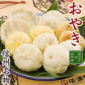 おやき-信州名物 長野特産 なつかしい伝統の味・喜六さんのおやき 味あわせ自由単品30個セット