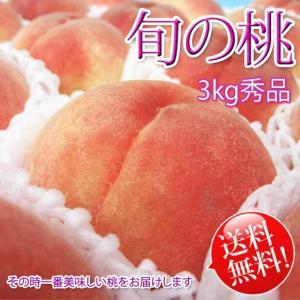 旬の桃 3kg 秀品 その時一番の桃をお届けします♪ 送料無...