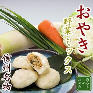 丸なすに継いで人気NO,2のおやきです。野菜の種類は大根をメインにキャベツ、人参、にらが入っています...