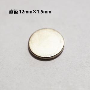 ネオジウム磁石 超強力磁石 N35相当 円形 12 x 1.5 mm 1個 ST-mD-12x1.5