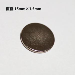 ネオジウム磁石 超強力磁石 N35相当 円形 15 x 1.5 mm 1個 ST-mD-15x1.5