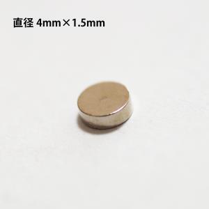 ネオジウム磁石 超強力磁石 N35相当 円形 4 x 1.5 mm 1個 ST-mD-4x1.5