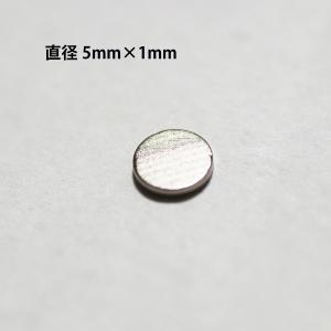 ネオジウム磁石 超強力磁石 N35相当 円形 5 x 1 mm 1個 ST-mD-5x1