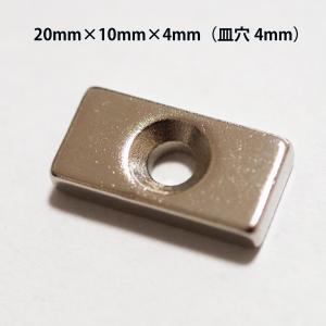 ネオジウム磁石 超強力磁石 N35相当 角形 20 x 10 x 4 mm (4mm皿穴) 1個 S...