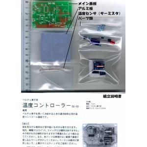 ペルチェ素子用温度コントローラキット (シリコンキット SK-90)|kugadenllc