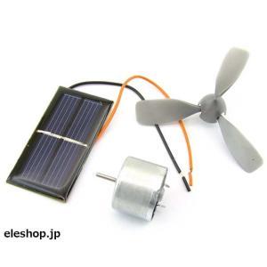 太陽電池&モータ、プロペラ (ワンダーキット SOL-MP2)|kugadenllc