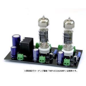 ECL82(6BM8)真空管セット 2本 〜ポスト投函便不可〜 (ワンダーピュア WP-ECL82TUBE) kugadenllc 05