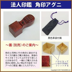法人角印 アグニ 24mm 会社名(名称)20文字迄|kugain