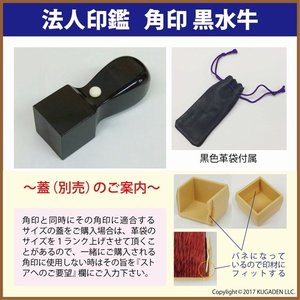 法人角印 黒水牛 (真っ黒) 24mm 会社名(名称)15文字迄|kugain