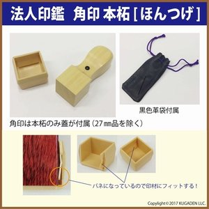 法人角印 本柘(ほんつげ)  24mm 会社名(名称)20文字迄|kugain