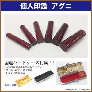個人印鑑 アグニ 13.5mm(銀行印など)|kugain