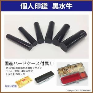 個人印鑑 黒水牛 (真っ黒) 13.5mm(銀行印など)|kugain