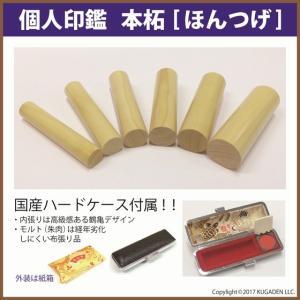 個人印鑑 本柘(ほんつげ)  13.5mm(銀行印など)|kugain