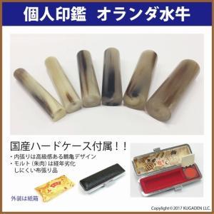 個人印鑑 オランダ水牛 (黒い筋入) 13.5mm(銀行印など)|kugain