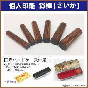 個人印鑑 彩樺(さいか)  13.5mm(銀行印など)|kugain