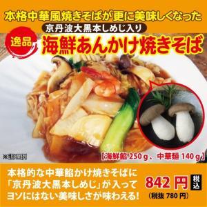 「京丹波大黒本しめじ」が入って人気のあんかけ焼きそばが飛躍的に美味しくなりました! 日本の「焼きそば...