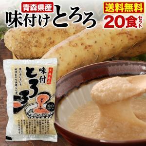 【味付とろろ 10袋(20食入り)】解凍するだけ簡単!青森県産長いも 味付すりおろし小分けパック【送料無料】