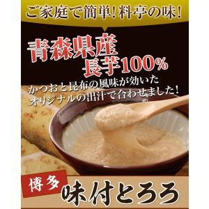 味付とろろ 青森県産 長いも 10袋 (20食入り) 小分けパック グルメ クール|kuishinboucom|02
