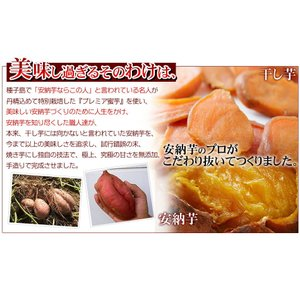 干しいも ほしいも・干し芋 種子島産 安納芋 プレミア蜜芋使用 甘熟干し芋あん蜜姫 150g×2袋セット 無添加自然食品・保存料不使用 グルメ|kuishinboucom|05
