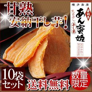 干しいも(ほしいも・干し芋)種子島産安納芋 プレミア蜜芋使用...