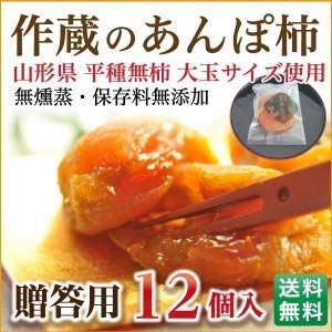 干し柿 あんぽ柿 山形 庄内柿 無添加『作蔵のあんぽ柿』12...