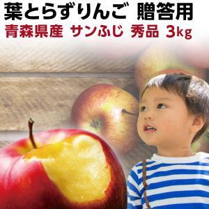 りんご 青森 葉とらず サンふじ 贈答用 3kg(8〜10玉...