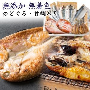 ◆九州の干物 贅沢『五島』セット!【6種12品】<br> <BR> 【内容量...