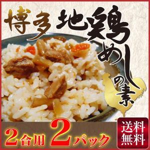 地鶏めし 博多地鶏 かしわめし ご飯に混ぜるだけ 博多地鶏めしの素195g×2袋 ソウルフード メール便