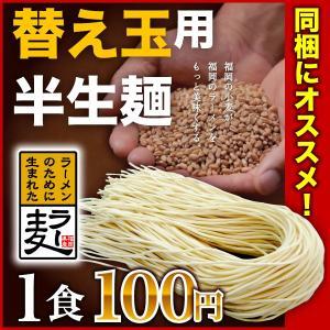 ラーメン 博多 ラー麦 半生細麺 博多とんこつ 替え玉用半生...