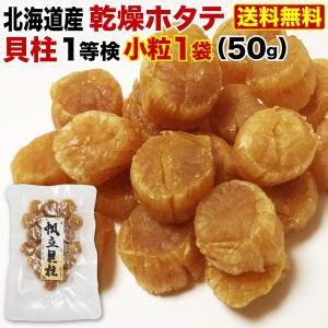 北海道産 乾燥ホタテ 貝柱 1等検 小粒3S・4Sサイズ 約20粒(50g) x 1袋 ほたて メー...
