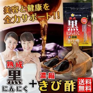【熟成黒にんにく+濃縮きび酢 1パック】送料無料 きび酢