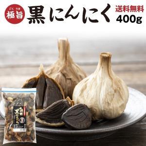 黒にんにく 熟成 発酵 黒ニンニク 青森県産 お徳用400g 粒タイプ