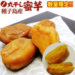 安納芋の丸干し芋 本場種子島産しっとり半生 丸干し蜜芋150...